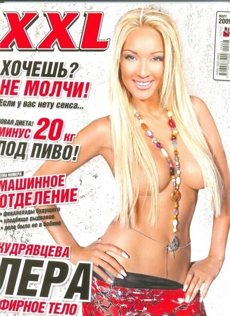 Лера Кудрявцева в журнале XXL (4 фото)