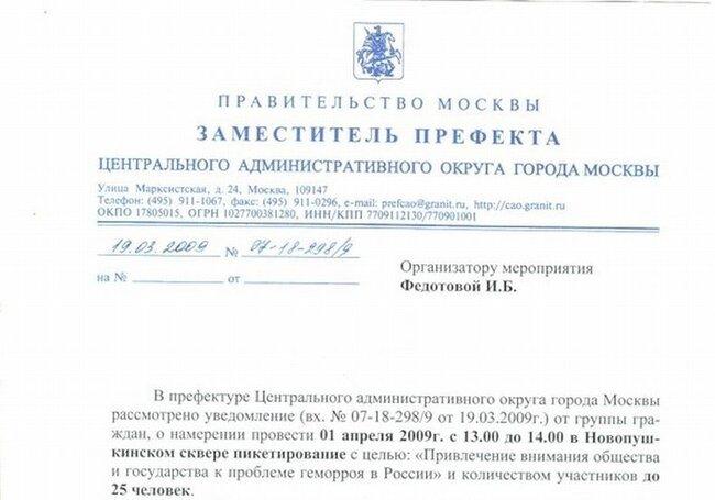 В России проблемы геморроя нет (фото)