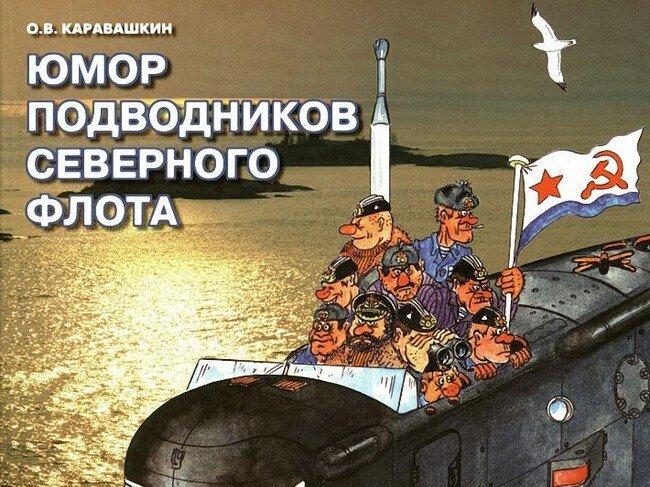 Юмор подводников северного флота (50 фото)