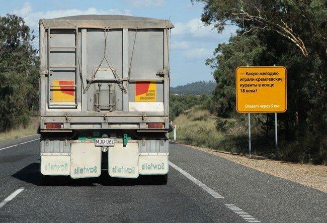 Как развлечь водителей на дороге (3 фото)