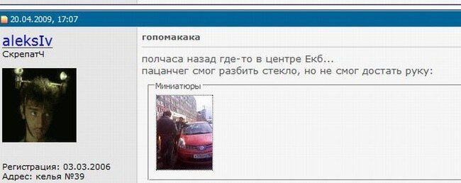 Ворюга-неудачник (фото)