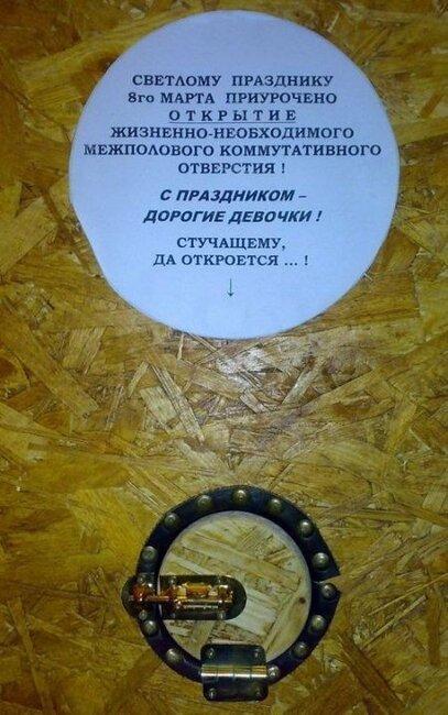 Туалетный девайс (2 фото)