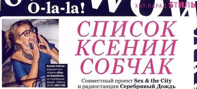 Ксения Собчак обсуждает наряды знаменитостей (7 сканов)