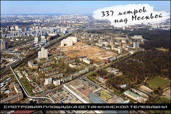 337 метров над Москвой (32 фото)