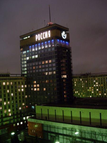 Гостиница Россия (29 фото)
