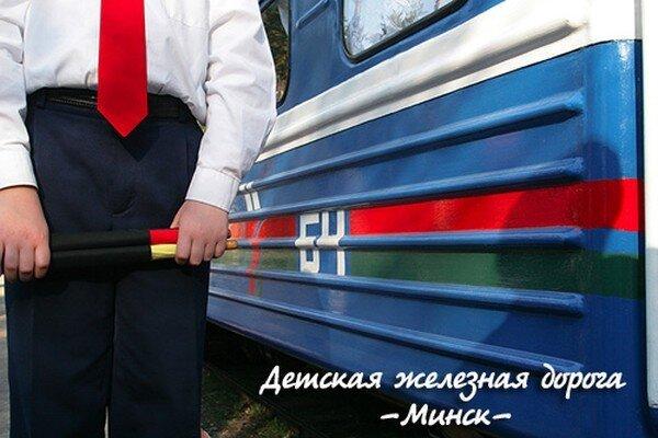 Детская железная дорога в Минске (23 фото + текст)