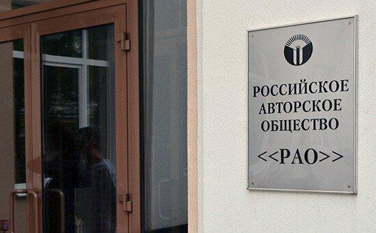 У Российского авторского общества нашли фиктивные платежи на миллионы
