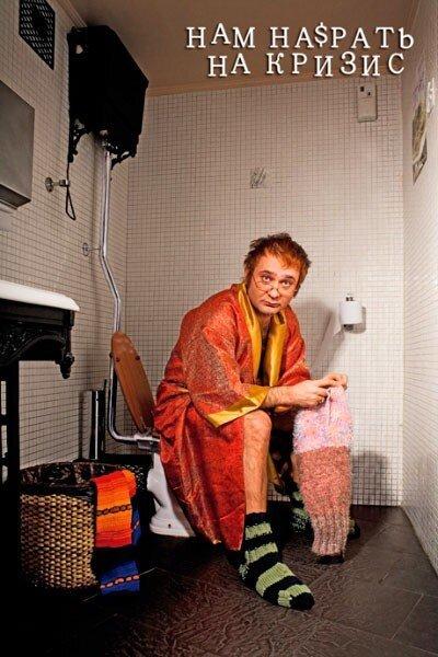 Звездам российского шоу-бизнеса на$рать на кризис (18 фото)
