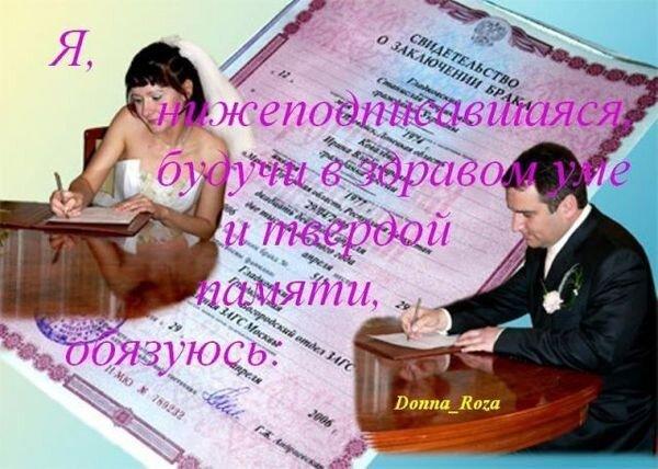 Брачный контракт (16 фото)