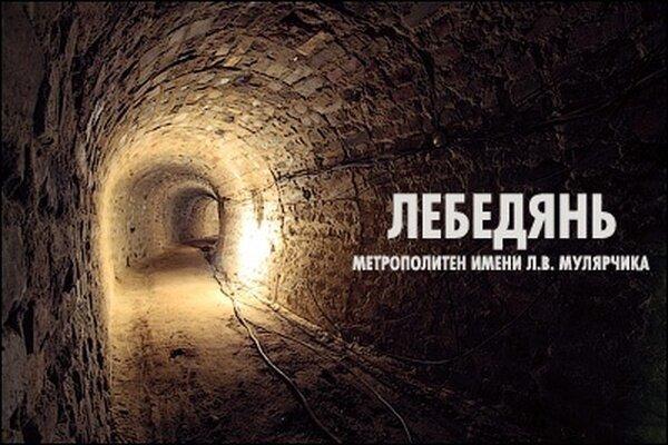 Метрополитен имени Л.В. Мулярчика. Лебедянь (21 фото)