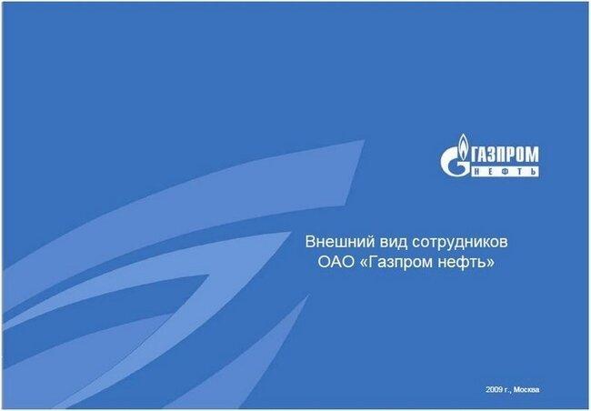 """Внешний вид сотрудников ОАО """"Газпром Нефть"""" (17 фото)"""