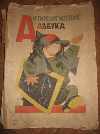Антирелигиозная азбука 1933 года (24 фото)