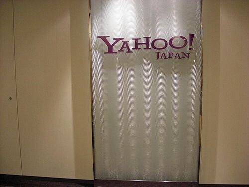 Японский оффис Yahoo (18 фото)