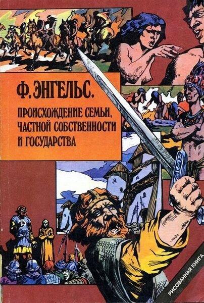 Комиксы по  Фридриху Энгельсу  (111 фото)