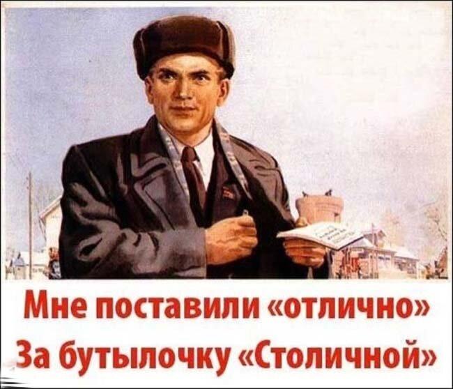 Агитплакаты про наше время (9 фото)