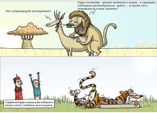 Забавные комиксы. Часть 2. (53 фото)