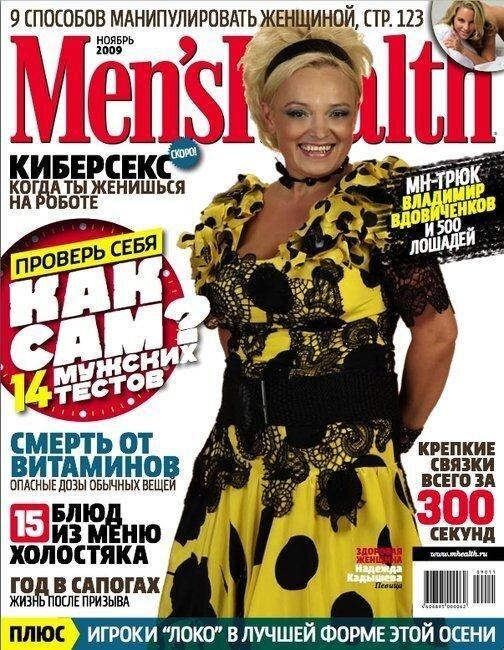Надежда Кадышева на облошке журнала MensHealth (5 фото)