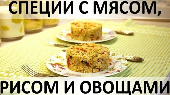 Специи с мясом, рисом и овощами: всё гармонично и ничего лишнего!