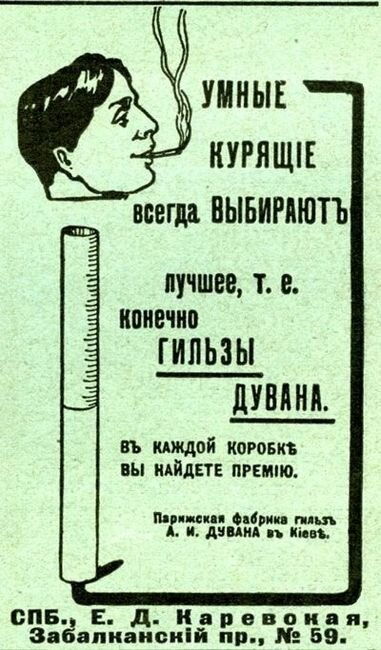 Газетная реклама начала 20-го века (45 фото)