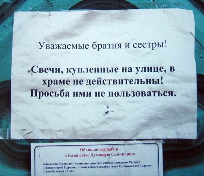 """Православие головного мозга"" (15 фото)"