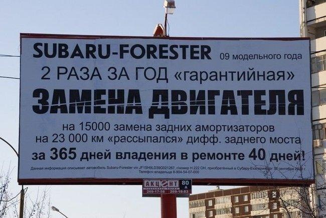 Разочаровавшийся владелец Субары соорудил рекламный щит... (10 фото)