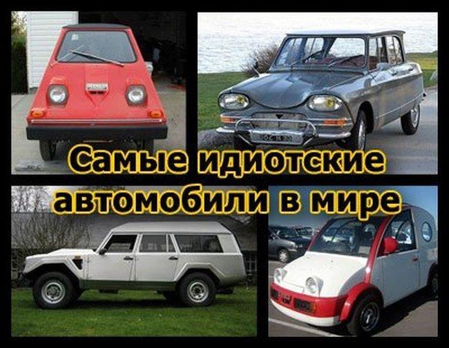 Самые идиотские автомобили в мире (32 фото)