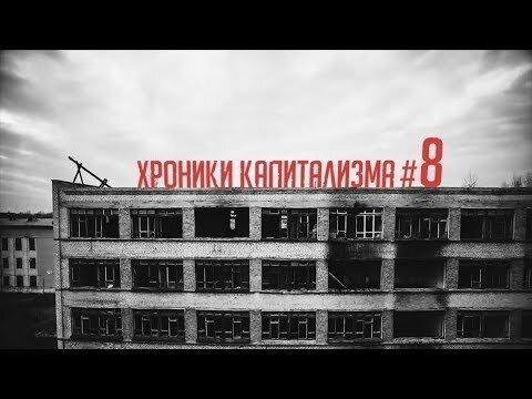 Хроники капитализма. Выпуск #8