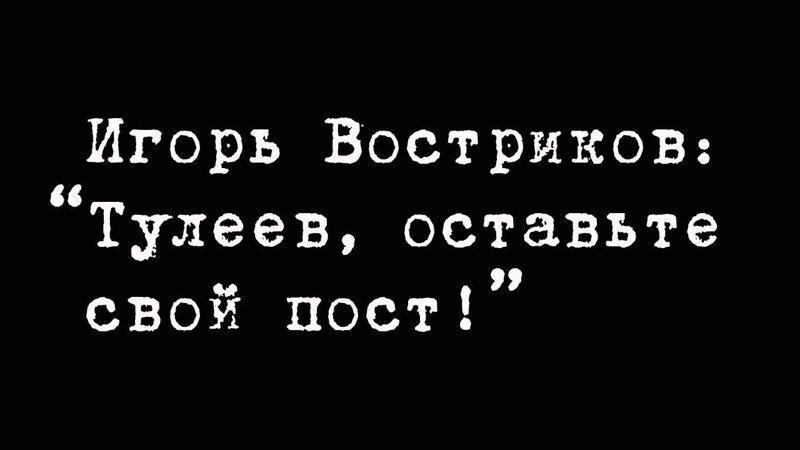 """«Взятки, откаты и коррупция»: Востриков рассказал о Тулееве и кузбасских властях."""""""