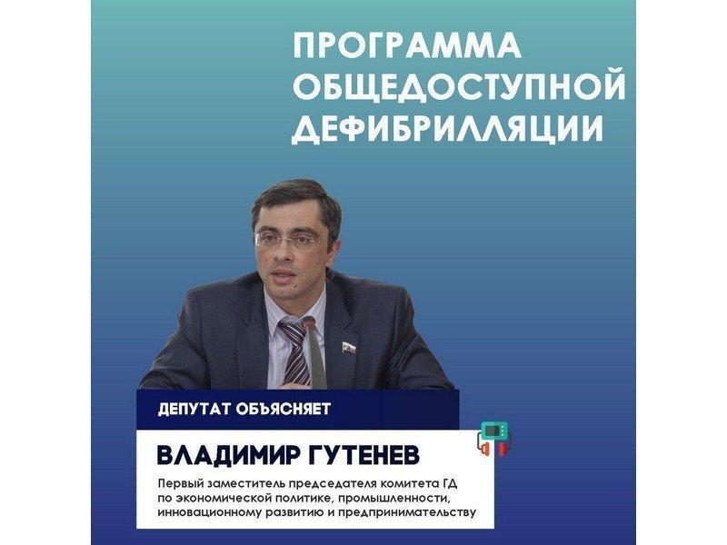 В Госдуму внесен законопроект о свободном использовании дефибрилляторов