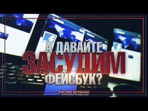 Руслан Осташко: давайте засудим Facebook