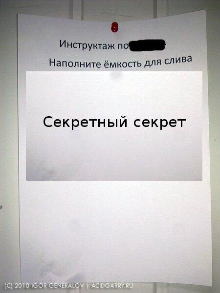 Каток цивилизации докатился до нашего офиса (2 фото)