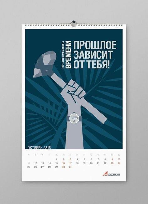 Календарь будущего от РА Great (12 фото)