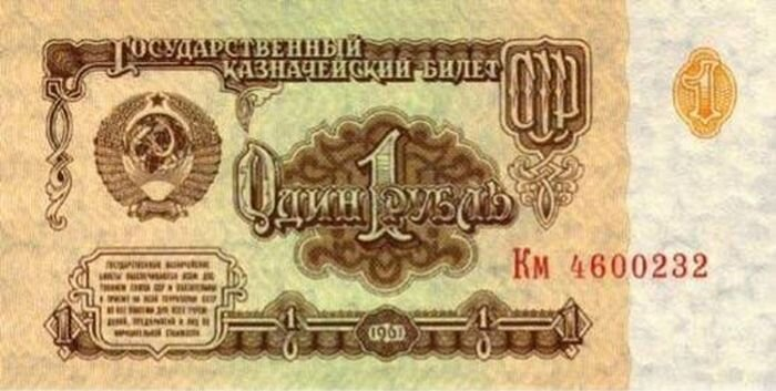 Что можно было купить на советские деньги (7 фото)