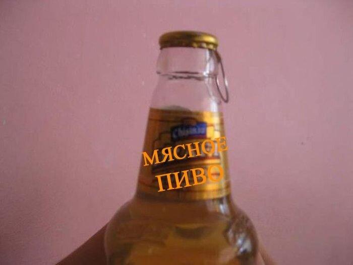 Мясное пиво (7 фото)
