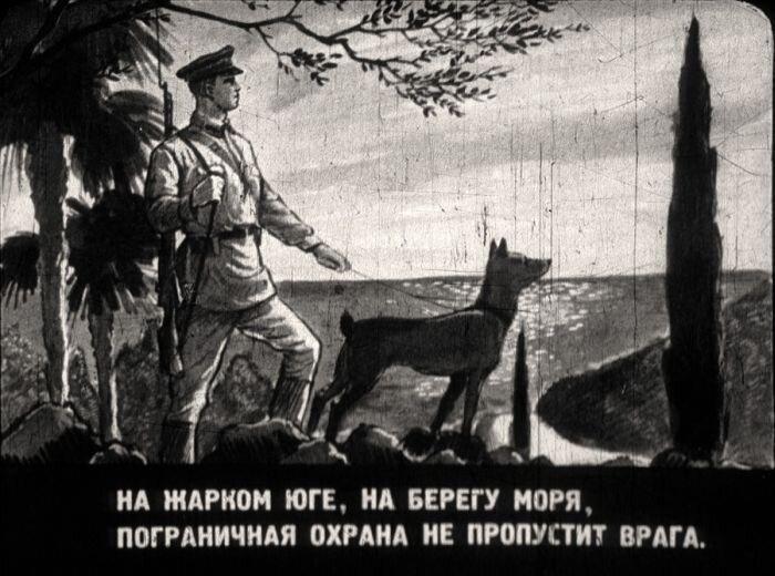 Диафильм про пограничников (27 фото)
