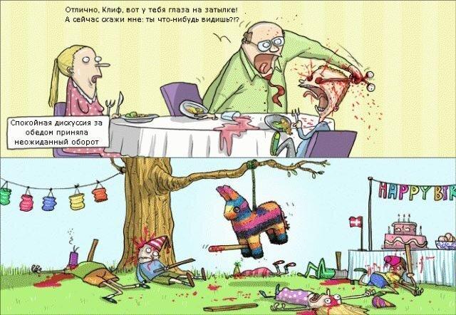 Wulff & Morgenthaler - циничные комиксы (27 фото)