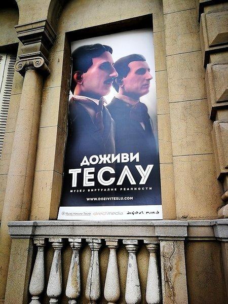 Белград, часть 5 — Музей Николы Теслы