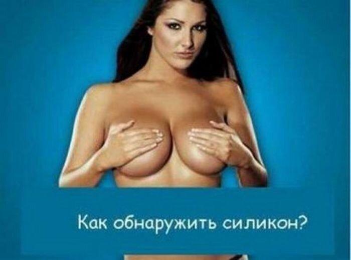 Советы по определению силиконовой груди (6 фото)