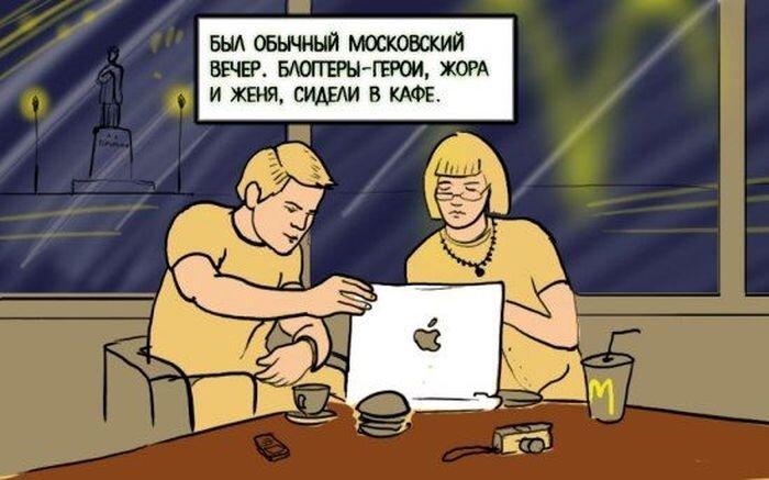 Комикс по мотивам ДТП на Тверской (11 картинок)