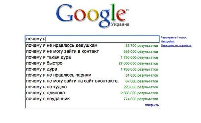 Дурацкие запросы в поисковиках (16 фото)
