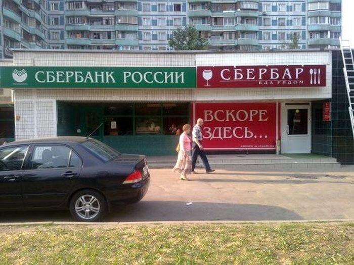 Сбербар — Еда рядом. (2 фото)