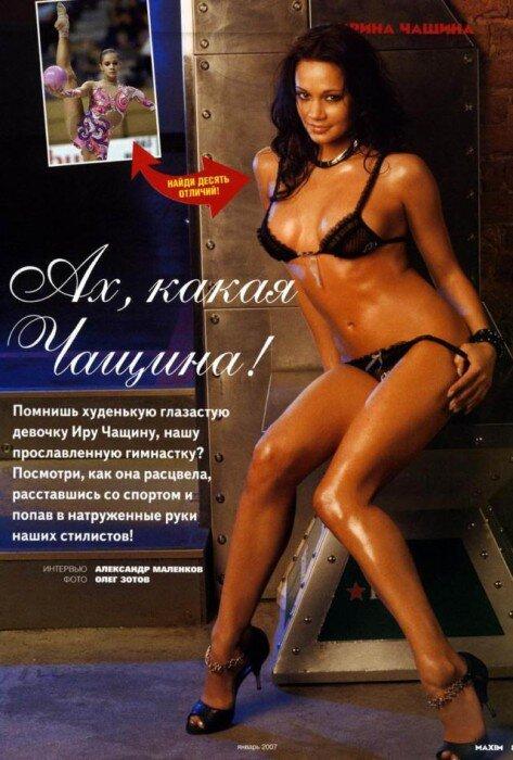 Ирина Чащина в журнале Maxim  (7 фото)