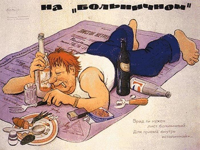 Анти-алкогольные плакаты СССР (34 фото)