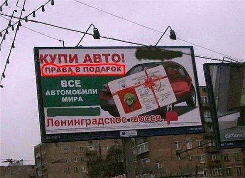 Беспощадная российская реклама (45 фото)
