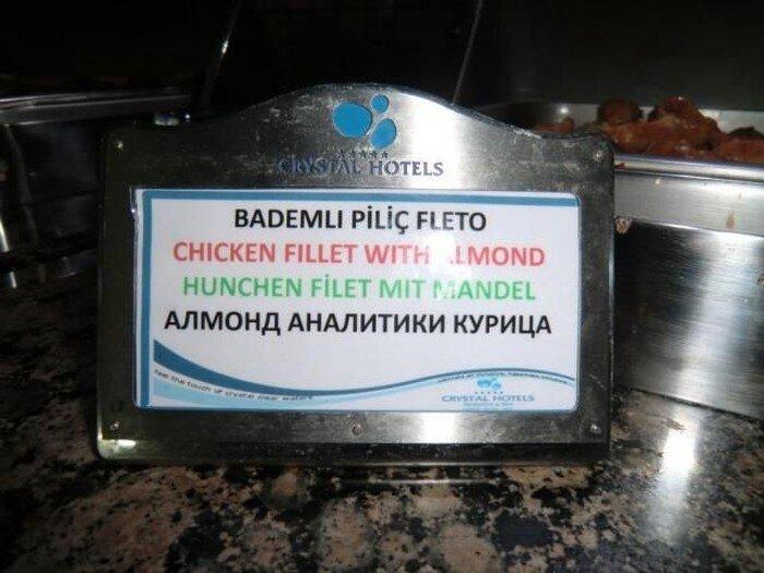 Название еды в турецком отеле (9 фото)