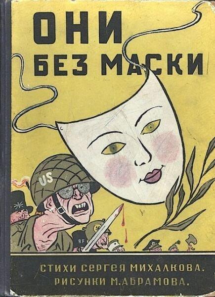 """Интересная книга 1952 года """"Они без маски"""" (52 фото)"""
