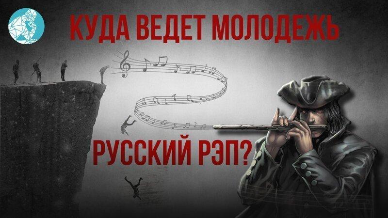 Куда ведёт молодёжь русский рэп?