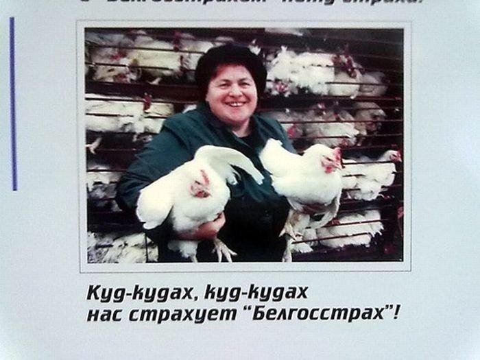 Белорусская реклама, глупая и беспощадная (37 фото)
