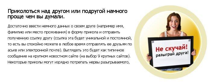 Фишкин розыгрыш за 20 сентября 2010