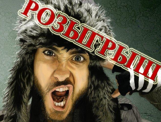 Фишкин розыгрыш за 22 сентября 2010